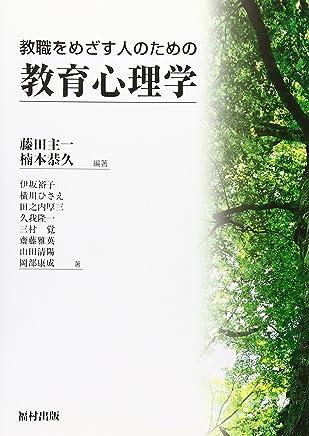 Kyōshoku o mezasu hito no tameno kyōiku shinrigaku