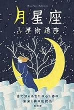 表紙: 月星座占星術講座 ―月で知るあなたの心と体の未来と夢の成就法― | 松村 潔