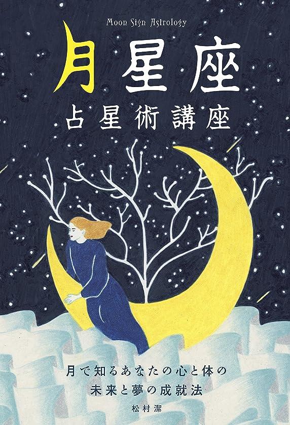 トリッキー行商人レスリング月星座占星術講座 ―月で知るあなたの心と体の未来と夢の成就法―
