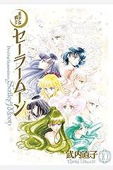 美少女戦士セーラームーン 完全版(10) (なかよしコミックス) Kindle版