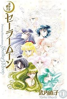美少女戦士セーラームーン 完全版(10) (なかよしコミックス)