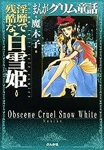 淫靡で残酷な白雪姫 (まんがグリム童話)