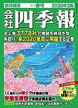 表紙: 会社四季報 2020年 2集 春号 | 東洋経済新報社