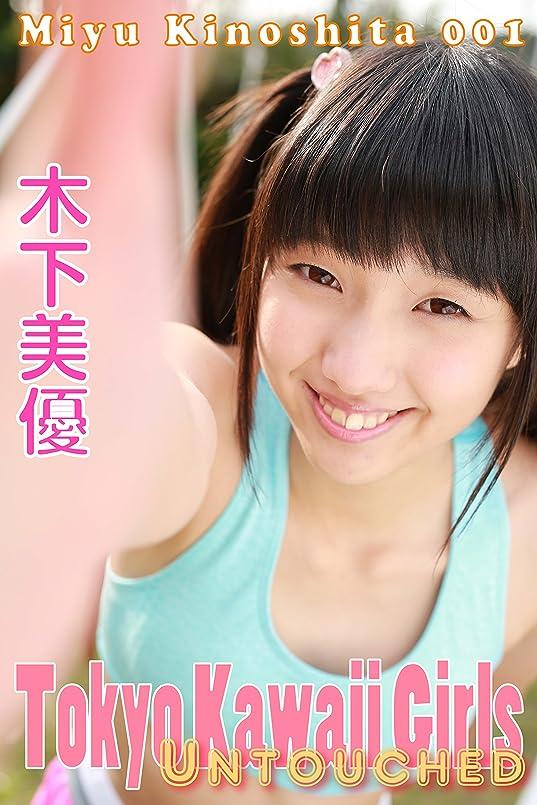 暴露する狂う超える木下美優-001: Tokyo Kawaii Girls Untouched