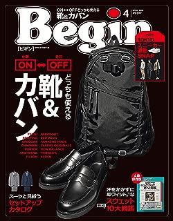 Begin (ビギン) 2020年 4月号 [雑誌]