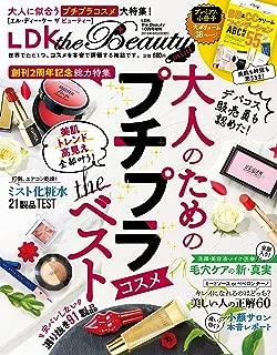 LDK the Beauty mini [雑誌]: LDK the Beauty(エルディーケー ザ ビューティー) 2019年 10 月号 増刊