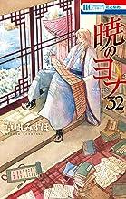 表紙: 暁のヨナ 32 (花とゆめコミックス) | 草凪みずほ