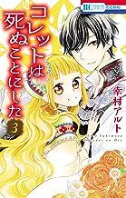表紙: コレットは死ぬことにした 3 (花とゆめコミックス) | 幸村アルト
