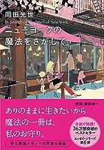 表紙: ニューヨークの魔法をさがして (文春文庫) | 岡田光世