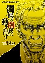 表紙: 髑髏は闇夜に動き出す (ヤングキングコミックス) | TETSUO