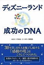 表紙: ディズニーランド 成功のDNA   ホリテーマサロンテーマパーク研究会