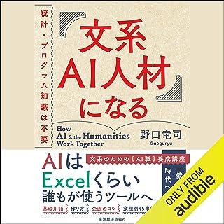 文系AI人材になる: 統計・プログラム知識は不要