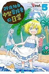 29歳独身中堅冒険者の日常(5) (週刊少年マガジンコミックス) Kindle版