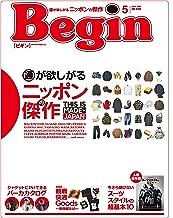 表紙: Begin (ビギン) 2020年 5月号 [雑誌]   Begin編集部