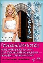 表紙: 待ち続けた夢はあなたとともに (ベルベット文庫) | 金井真弓