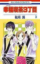 表紙: 幸福喫茶3丁目 3 (花とゆめコミックス) | 松月滉