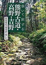 表紙: 歩いて旅する熊野古道・高野・吉野 | 春野 草結