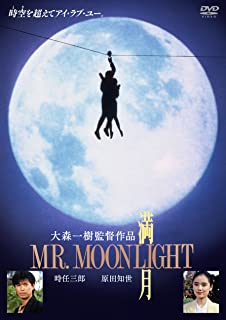 満月 MR. MOONLIGHT [DVD]