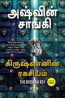 The Krishna Key (Tamil) (Tamil Edition)