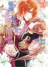 表紙: 優雅な王太子と男装の姫の結婚 (マリーローズ文庫) | 旭炬
