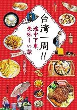 表紙: 台湾一周‼ 途中下車、美味しい旅 (双葉文庫)   光瀬憲子
