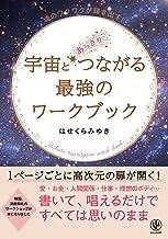 表紙: 宇宙とあっさりつながる最強のワークブック【CD・付録無し版】 | はせくらみゆき