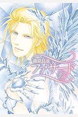 ファサード(17) (ウィングス・コミックス) Kindle版