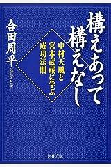 構えあって構えなし 中村天風と宮本武蔵に学ぶ成功法則 (PHP文庫) Kindle版