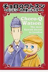 チョロQワトスン: ロンドン一の可愛いドクター Kindle版