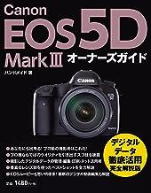 表紙: Canon EOS 5D Mark III オーナーズガイド | ハンドメイド