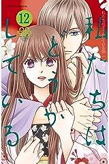 私たちはどうかしている(12) (BE・LOVEコミックス) Kindle版