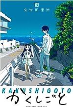 かくしごと(10) (月刊少年マガジンコミックス)