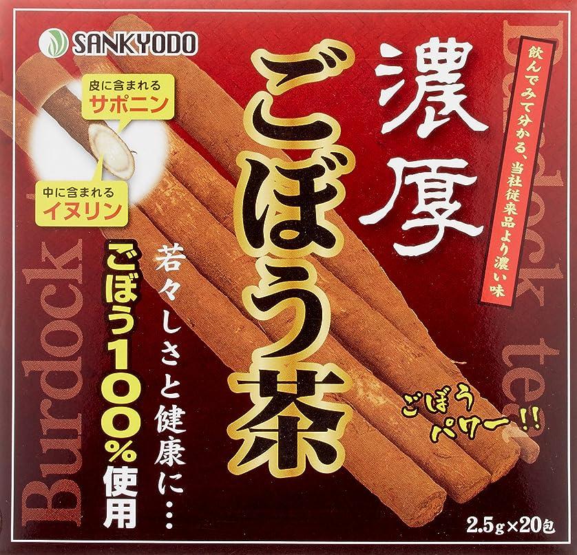 ガチョウやむを得ない交じる濃厚ごぼう茶 2.5gx20包