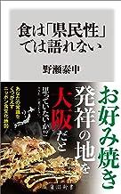 表紙: 食は「県民性」では語れない (角川新書) | 野瀬 泰申