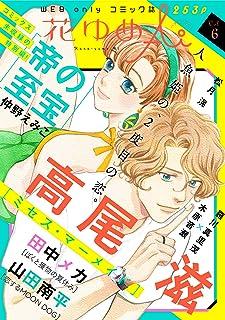 花ゆめAi Vol.6