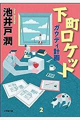 下町ロケット ガウディ計画 (小学館文庫) Kindle版