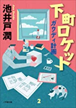 表紙: 下町ロケット ガウディ計画 (小学館文庫) | 池井戸潤