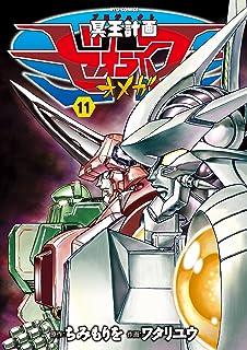 冥王計画ゼオライマーΩ(11) (RYU COMICS)