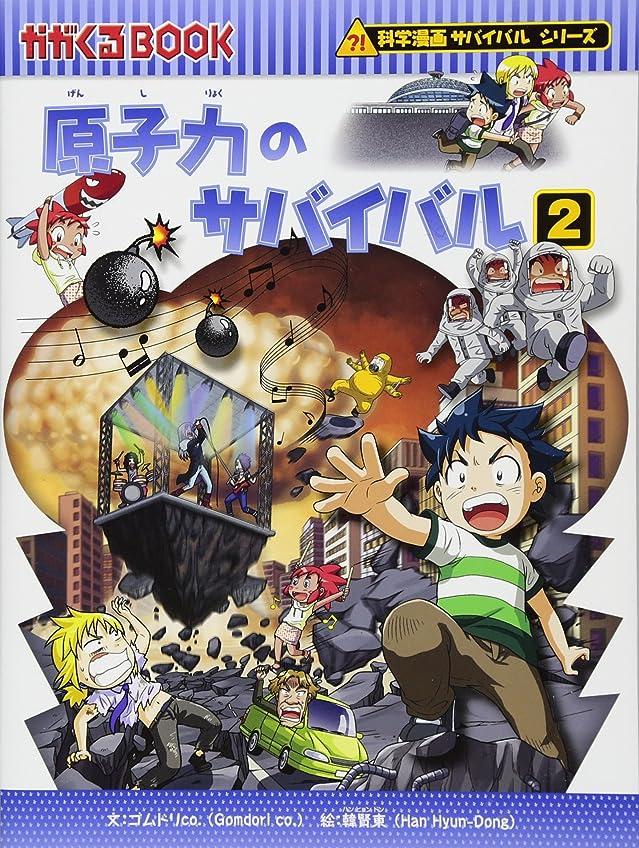 クック訴えるばかげている原子力のサバイバル 2 (かがくるBOOK―科学漫画サバイバルシリーズ)