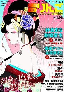 毒りんごcomic : 16 (アクションコミックス)