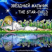 Звёздный мальчик. The Star-Child. Oscar Wilde. Bilingual Russian/English Fairy Tale: Dual Language Picture Book
