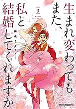 表紙: 生まれ変わってもまた、私と結婚してくれますか 3 (MFC ジーンピクシブシリーズ) | 森永ミク