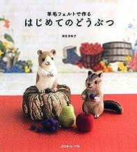 表紙: 羊毛フェルトで作る はじめてのどうぶつ | 須佐沙知子