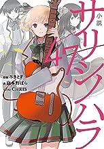 表紙: 小説 サリシノハラ/47   みきとP