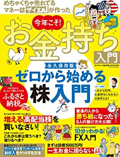 ダイヤモンドZAi別冊17年2月号 めちゃくちゃ売れてるマネー誌ZAiが作った 今年こそ!お金持ち入門