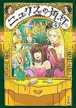 表紙: ニュクスの角灯  (4) (SPコミックス)   高浜寛