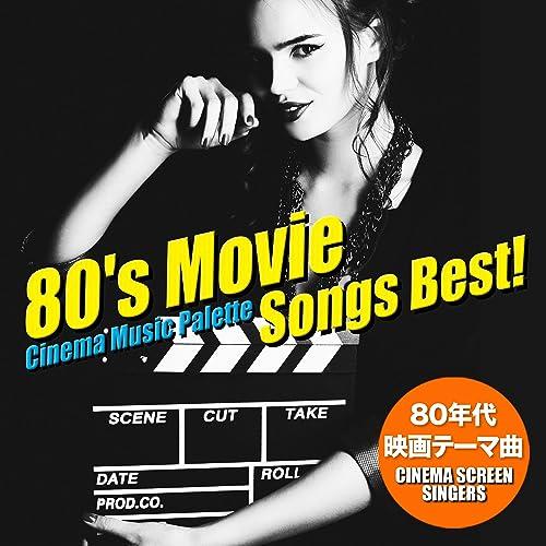 80's 映画 テーマ・ソング・ベスト!(Cinema Music Palette)