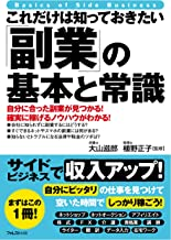 表紙: これだけは知っておきたい「副業」の基本と常識 これだけは知っておきたいシリーズ | 大山滋郎
