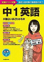 表紙: 中1英語が面白いほどわかる本 | 土岐田 健太
