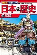 表紙: 講談社 学習まんが 日本の歴史(12) 江戸幕府 | 沢田ひろふみ